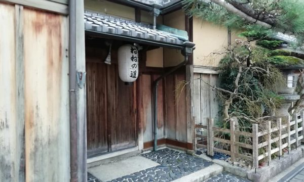 Amare Kyoto